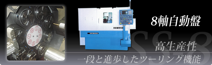 8 Spindle Lathe/High Productivity/A remarkably evolved tooling capability